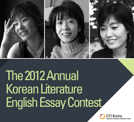korean literature essay contest Korean literature essay contest lti korea events about lti korea works with various institutions, both foreign and domestic, to hold and support literary and .