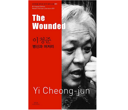 """Cover of """"The Wounded"""" by Yi Cheong-jun"""